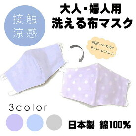 マスク 大人 婦人用 日本製 接触涼感 リバーシブル 綿100% レディース 洗えるマスク ひんやり 夏用マスク 女の子 男の子 大人小さめ 蒸れない 涼しい