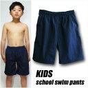 キッズ スクール水着 サーフパンツ 男の子 小学校 プール 紺 ネイビー 子供水着 スイミング 小学校 男児 男子 海パン トランクス