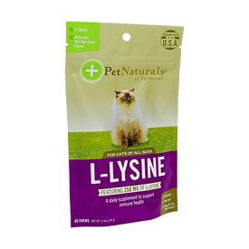 【楽天海外直送:日時指定不可】(PetNaturals) L-リジン(猫用) 60錠 1袋 L-Lysine Chew for CatsNASC認定 猫用サプリ ペット:国際郵便書留発送