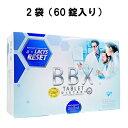 【楽天海外直送・日時指定不可】BBXダイエットサプリメント 2袋/60錠≪高機能ダイエットサプリメント≫:国際郵便書留…