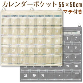 ウォールポケット マチ付カレンダーポケット お薬カレンダーにも帆布 W-419