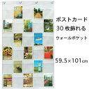 オールクリア★透明ウォールポケットポストカード30ポケット【☆f】