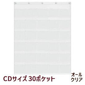 オールクリア 透明ウォールポケットCD 30ポケットウォール ポケット W-173