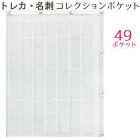 ウォールポケット名刺・カード49ポケットタテヨコ対応 クリア ウォール ポケット W-170