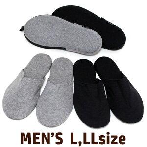 フラットタイプ 携帯スリッパ 紳士用〔スリッパ Slippers メンズサイズ ニット素材〕 メール便可