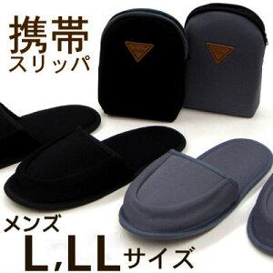 携帯スリッパ メンズサイズ L LL 〔Slippers 紳士用〕 黒 グレー パパ おしゃれ メール便可