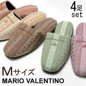スリッパ Mサイズ4足セット ミューザ マリオ バレンチノ MARIO VALENTINO マリオ・ヴァレンティーノ