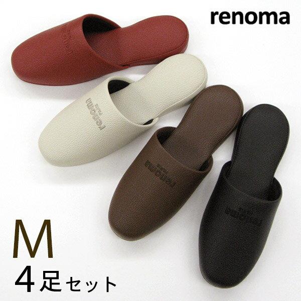 renoma レノマ サヴァ スリッパ Mサイズ4足セット色選べます ブランドスリッパ おしゃれスリッパ 来客用スリッパ