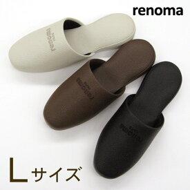 renoma レノマ サヴァ スリッパ Lサイズメンズサイズ 紳士用スリッパ ブランドスリッパ おしゃれスリッパ 来客用スリッパ