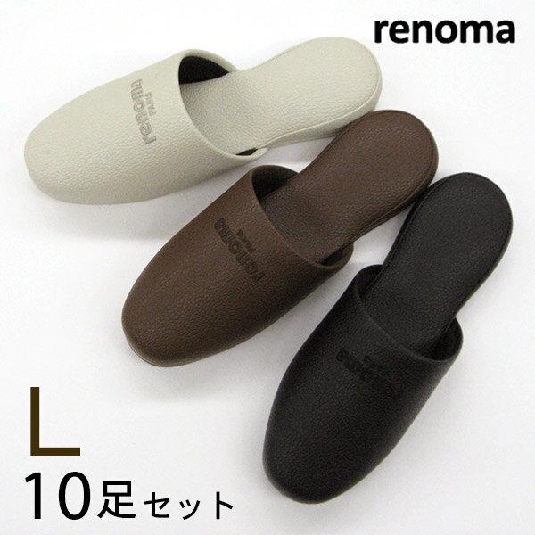 renoma レノマ サヴァ スリッパ Lサイズ10足セット色選べます メンズサイズ 紳士用スリッパ ブランドスリッパ おしゃれスリッパ 来客用スリッパ 送料無料