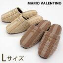 MARIO VALENTINO ミューザ スリッパ Lサイズメンスサイズ 紳士用スリッパマリオバレンティノ・マリオバレンチノ