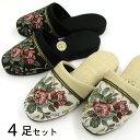 ゴブラン織り スリッパ 麻混 4足セット色選べます!日本製