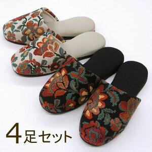 ゴブラン織り チロル スリッパ4足セットおしゃれなスリッパです。 kitchen_free