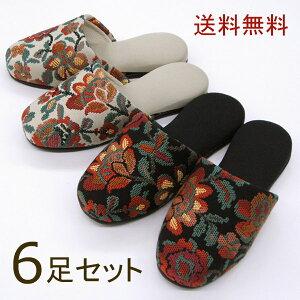 スリッパ 来客用 slippers ゴブラン織り チロル スリッパ6足セットおしゃれなスリッパ 送料無料 10times_free