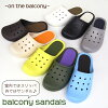 Balcony Sandals indoor and outdoor unisex slippers wash available 05P31Aug14