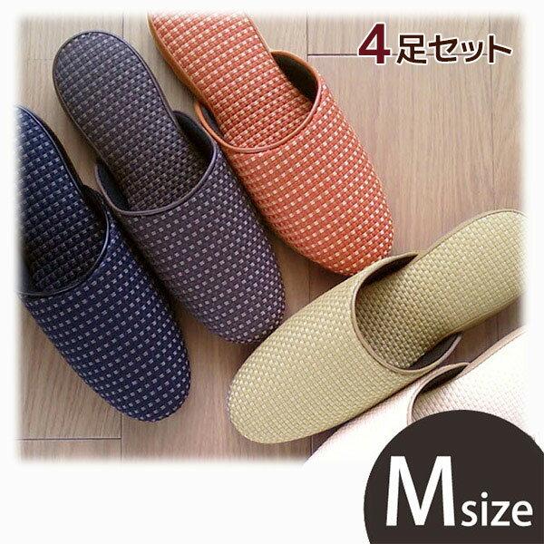スリッパ4足セット モダン織り柄 Modera Mサイズ 洗えるスリッパ Slippers 来客用