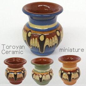 ブルガリア トロヤン陶器 食器 ミニチュア