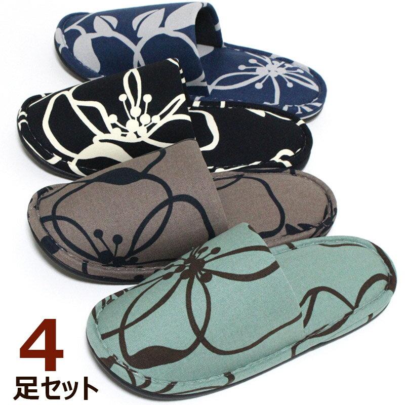 フラワー ファブリック スリッパ来客用 4足セット 色選べます 人気のボタニカル柄コットン 綿 洗えるスリッパ セットスリッパ Slippers 来客用