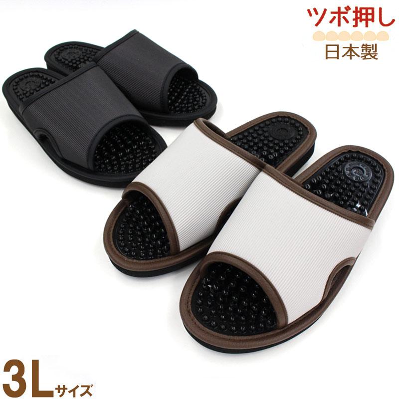 レユール サンダル 健康スリッパ 3Lサイズ洗える つぼ押し 日本製