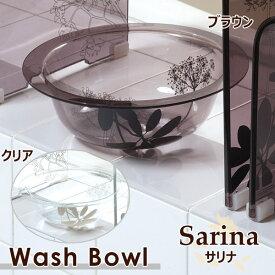 Sarina  サリナ ウォッシュボールバスグッズ バス用品 洗面器 洗面ボウル 湯桶 手桶浴室 お風呂 アクリル ギフト プレゼント
