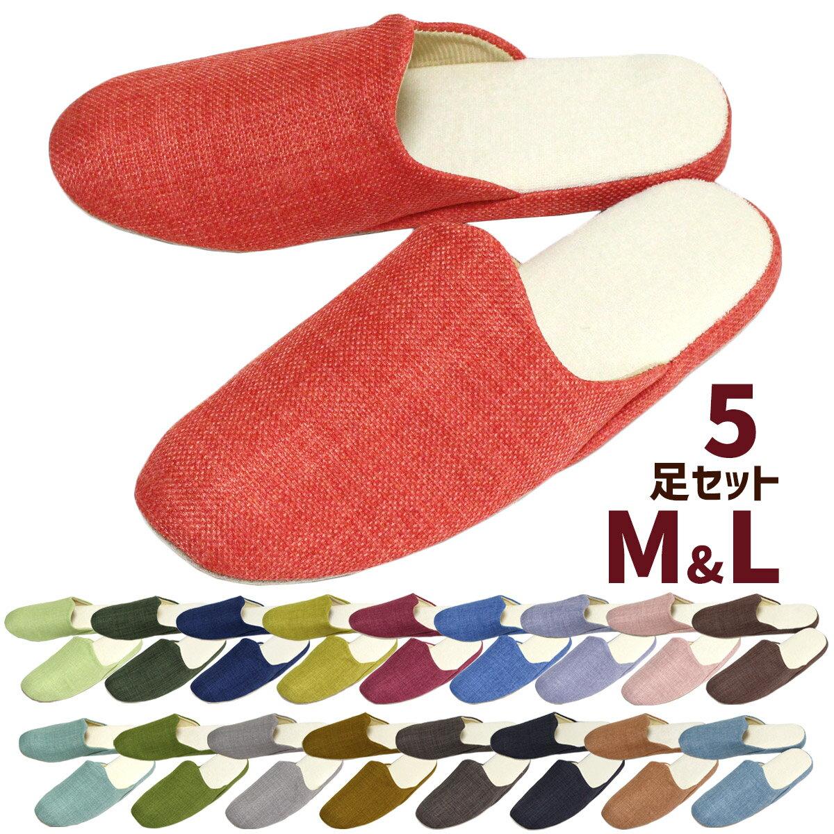 スリッパ 5足セット グレイズ M&Lサイズ ソフトタイプ かわいい 楽 おしゃれ 洗える 来客用【送料無料】
