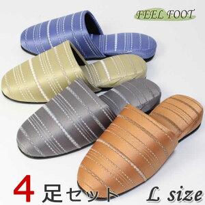 スリッパ 来客用 ノヴェルライン L 4足セット 色選べます   FEEL FOOT  おしゃれ 室内履き 上品