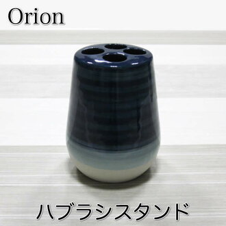 Orion (blue) toothbrush stands earthenware | Put up a washing face article fashion toothbrush; a toothbrushing holder