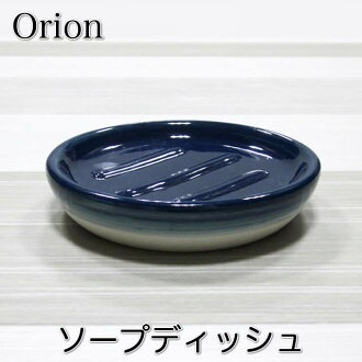 Orion (blue) soap dish earthenware soap tray soap tray | Washing face article fashion soap plate soap dish soap tray