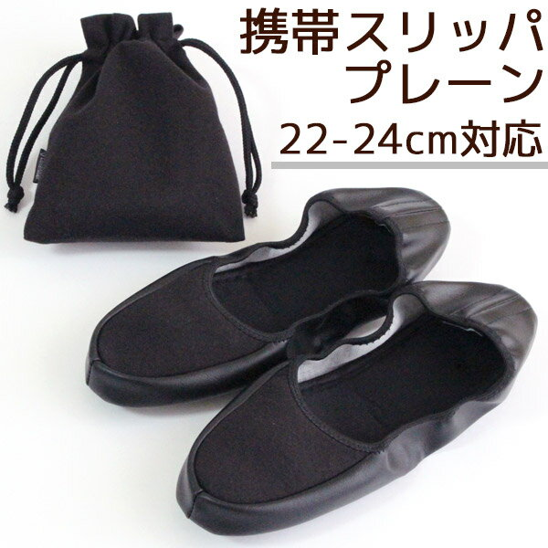 携帯スリッパ/プレーン ブラック【メール便可】