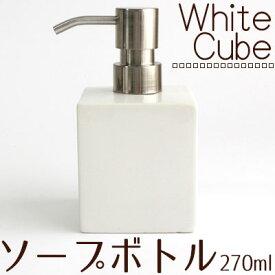 ソープボトル 270ml  ホワイトキューブ  ソープディスペンサー洗面用品 陶器 ハンドソープ おしゃれ