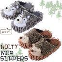 モップスリッパ マイクロファイバーホルティ 【HOLTY series】 お掃除用品 もこもこであたたか オオカミ ハリネズミ