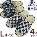 スリッパ 4足セット 藍染風 い草 たたみ スリッパ メンズLサイズ 和柄来客用 柄選べます洗える 畳 slipper 夏用…