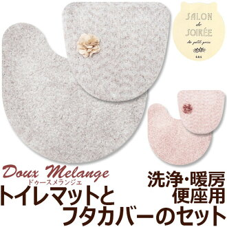To a set stylish present and gift of restroom mat and the cover cover for the washing heating toilet seat