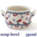 【ポーランド陶器・食器】スープボウル 赤い実と赤い鳥350ml マニュファクトゥラ社 B6-GILE スープ皿 スープカップ
