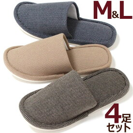スリッパ プレーンスタイル 4足セット M&Lサイズ色・サイズ選べます 洗えるスリッパ 綿混素材 来客用 業務用