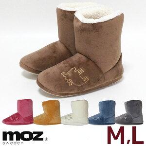 送料無料 MOZ ルームシューズ ルームブーツ エルクボア モズ 洗える あったか もこもこ 当店のみ オリジナルカラーのモカブラウン あす楽対応