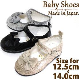 ベビーフォーマル靴 リボン ベーシック ストラップ きらきら メタリック 12.5〜14.0cm  Little Funami LF103 日本製 パーティウェアー 結婚式 発表会