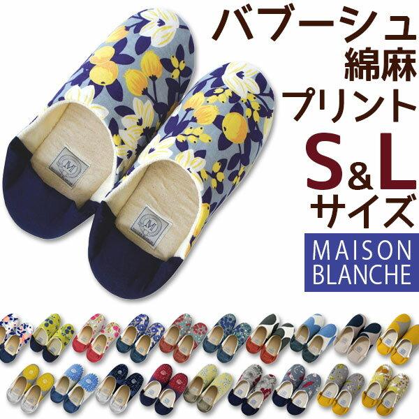 バブーシュ スリッパ 綿麻プリント 【MAISON BLANCHE】S&Lサイズ ルームシューズ レディ-ス メンズ 洗えるスリッパおしゃれなフラワープリント 日本製