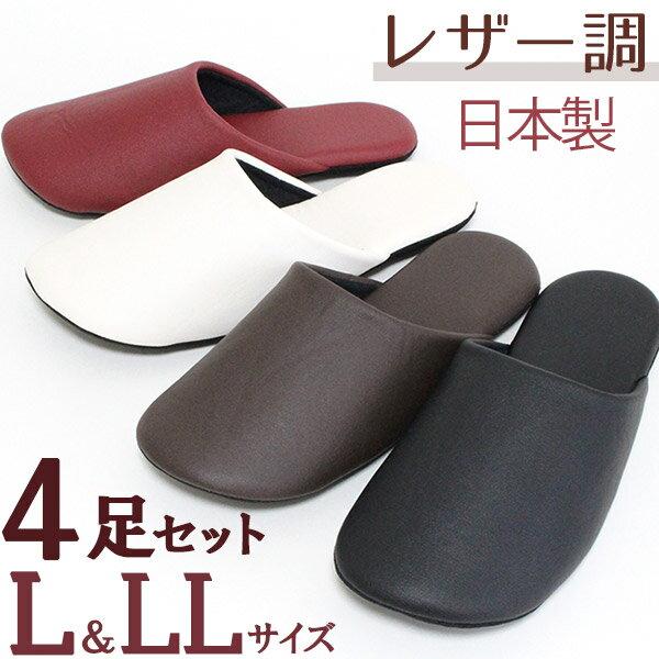 スリッパ つや消し レザー調ソフト Newタイプ 色が選べる! 4足セット メンズ L&LLサイズ 洗える 合皮 紳士サイズ 日本製