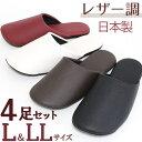スリッパ つや消し レザー調ソフト Newタイプ 色が選べる 4足セット メンズ L&LLサイズ 洗える 合皮 紳士サイズ…