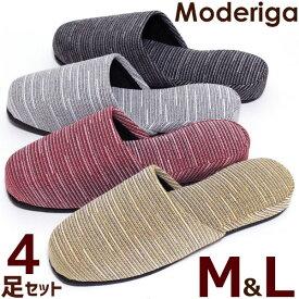 スリッパ 4足セット モデリガ M L 2サイズ展開 moderiga 色とサイズ選べます 送料無料 来客用 おしゃれ あす楽