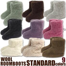 ルームブーツ COLD BREAKER社 ウール スタンダード 3サイズ展開 ウール100% ポーランド製 羊毛 インポート ルームシューズ もこもこ おしゃれ 洗える 暖