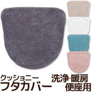 フタカバー 洗浄・暖房便座用 クッショニー  B.B.collection  綿100% 無地 シンプルおしゃれ