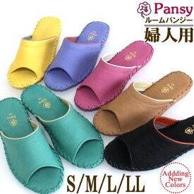 パンジースリッパ 9505(レディース)婦人用室内履き ギフト プレゼント
