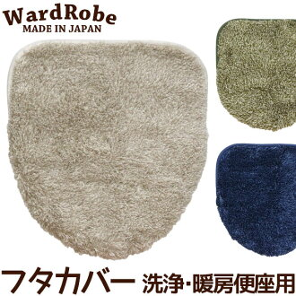 Wardrobe 2 tones & basic ft cover cleaning heating toilet seat for standard and large toiletry pick type combinations