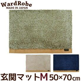 Ward Robe ワードローブ2 アースカラー&ベーシック 玄関マット レザーorデニムorヒッコリー Mサイズ 50×70cm 洗える玄関マット ポイント12倍