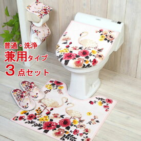 フラミンゴ トイレ3点セット トイレマット、フタカバー、選べる1点。スリッパまたは、ペーパーホルダーカバー (洗浄暖房型・普通型)