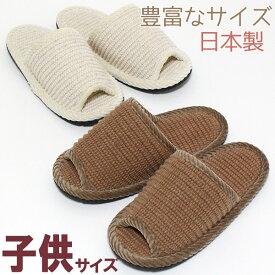 スリッパ コットンコード 子供サイズ 20.5cm程度まで対応 フェルト底 日本製 こども キッズスリッパ