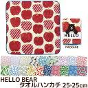 タオルハンカチ HELLO BEAR ハローベアー 25×25cm 日本製 ミニタオル ミニハンカチ ハンドタオル メール便可