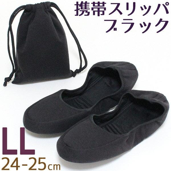 携帯スリッパ ベーシック ブラック LLサイズ 大きめレディースサイズ 約24〜25cmに対応 折りたたみ 巾着付き メール便可